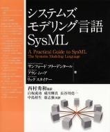 システムズモデリング言語SysML
