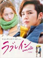 Love Rain Blu-ray BOX2