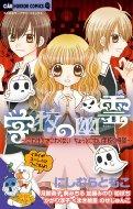 学校の幽霊 ちゃおコミックス