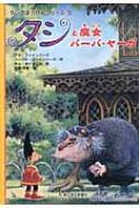 タシと魔女バーバ・ヤーガ タシのぼうけんシリーズ 5