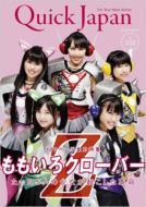 Quick Japan (クイック・ジャパン)102