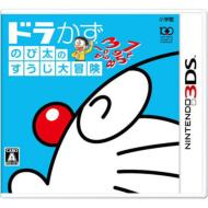 Game Soft (Nintendo 3DS)/ドラかず のび太のすうじ大冒険