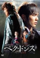 ペク・ドンス<ノーカット完全版>DVD-BOX 最終章