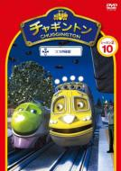 Chuggington 2 10