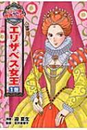 エリザベス女王1世 コミック版 世界の伝記