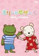 ネリーとセザール Vol.8