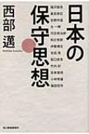 日本の保守思想 ハルキ文庫