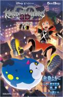 キングダムハーツ3D ドリームドロップディスタンスSide Sora GAME NOVELS