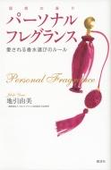 HMV&BOOKS online地引由美/パーソナルフレグランス 愛される香水選びのルール