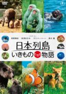 日本列島 いきものたちの物語 豪華版