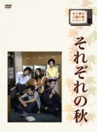 木下惠介生誕100年:木下惠介・人間の歌シリーズ それぞれの秋 DVD-BOX
