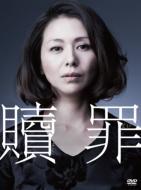 贖罪 DVDコレクターズBOX 【初回生産限定】