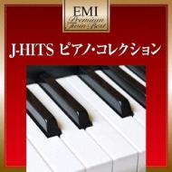 ピアノの響きに包まれて ・j-hits Collection -プレミアム ツイン ベスト シリーズ