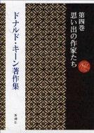 ドナルド・キーン著作集 第4巻 思い出の作家たち
