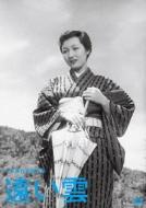 木下惠介生誕100年::遠い雲
