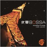 夜景BOSSA 〜東京タワーが似合う80'sフュージョンの宝石たち〜