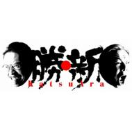 ���E�V KATSUARA �f�B���N�^�[�Y�J�b�g DVD-BOX