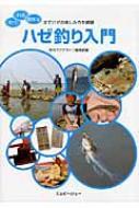 ハゼ釣り入門 釣り・料理・飼育法までハゼの楽しみ方を網羅 アクアライフの本