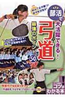 部活で大活躍できる!弓道 最強のポイント50 コツがわかる本!