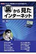 裏から見たインターネット I・O BOOKS