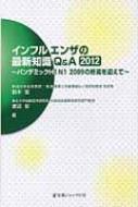 インフルエンザの最新知識Q&A 2012 パンデミックH1N1 2009の終焉を迎えて