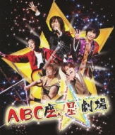 ABC Za Star Gekijou (Blu-ray)