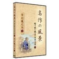 名作の風景 絵で読む珠玉の日本文学1: 芥川龍之介1