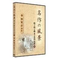 名作の風景 絵で読む珠玉の日本文学5: 寺田寅彦選集