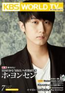 KBS World Guide 2012 July Vol.69