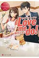 Love me do! エタニティ文庫