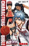 Kuroko's Basketball Official Fan Book Characters Bible