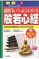 面白いほどよくわかる般若心経 大乗仏教の精髄を説く262文字の大宇宙 学校で教えない教科書