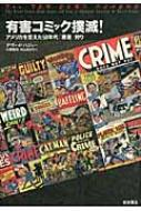 有害コミック撲滅! アメリカを変えた50年代「悪書」狩り