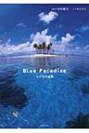 Blue Paradise こころの楽園
