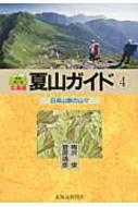 北海道夏山ガイド 4 日高山脈の山々