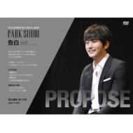 Official DVD Park Shi  Hoo Fan Meeting Tour in Japan Kokuhaku