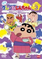 クレヨンしんちゃん TV版傑作選 第10期シリーズ 3 金魚すくいで勝負だゾ