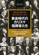 ONTOMO MOOK 黄金時代のカリスマ指揮者たち フルトヴェングラーからヴァントまで 聴き巧者が熱く語る