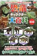 恐竜キャラクター大百科 KANZEN大百科シリーズ