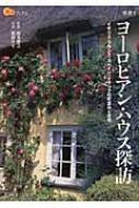 ヨーロピアン・ハウス探訪 イギリス・フランス・スペイン・イタリアの町並みと住宅 楽学ブックス