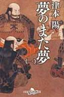 夢のまた夢 1 幻冬舎時代小説文庫