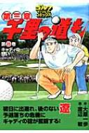 千里の道も 第三章 35 ゴルフダイジェストコミックス