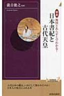 図説 地図とあらすじでわかる!日本書紀と古代天皇 青春新書INTELLIGENCE