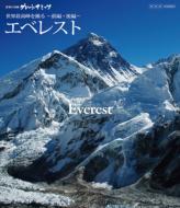 Documentary/世界の名峰 グレートサミッツ: エベレスト 世界最高峰を撮る: 前編 後編