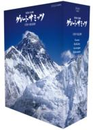 Sekai No Meihou Great Summits Tairiku No Saikouhou Blu-Ray Box