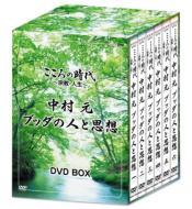こころの時代 〜宗教・人生〜中村元 ブッダの人と思想 DVD-BOX
