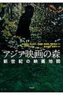 アジア映画の森 新世紀の映画地図