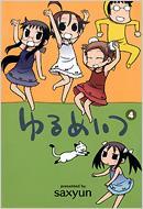 ゆるめいつ 4 アニメDVD+小冊子付き初回特装版 バンブーコミックス
