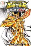 聖闘士星矢 5 The Lost Canvas 冥王神話外伝少年チャンピオン・コミックス