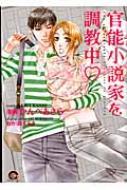 官能小説家を調教中 Gush Comics